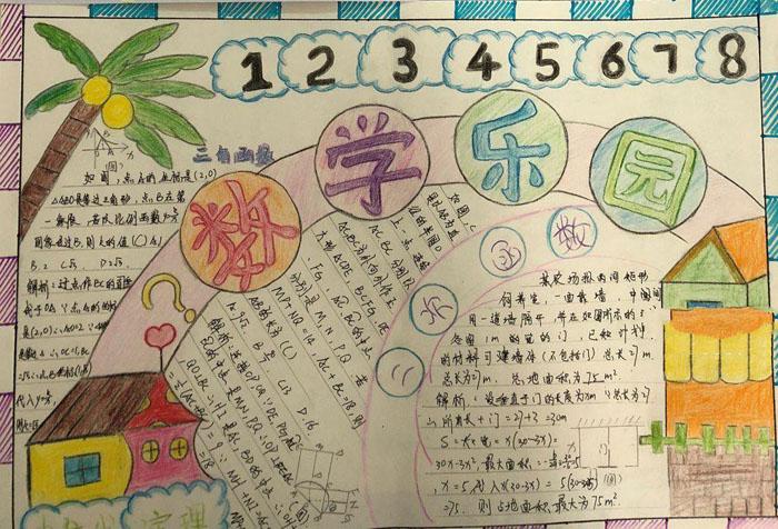 二年级最简单的手抄报_二年级数学简单手抄报