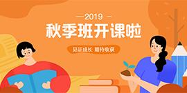 2019秋季课程