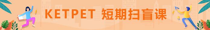 KET/PET突破课