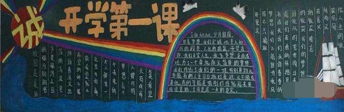 2019年深圳开学第一课黑板报六年级