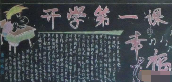 2019年深圳开学第一课黑板报四年级