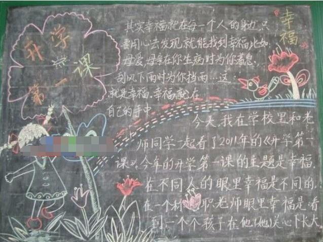 2019年深圳开学第一课黑板报一年级