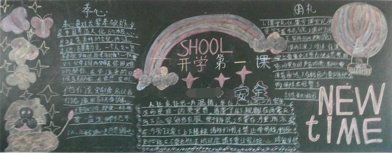 2019年深圳开学第一课黑板报初三年级