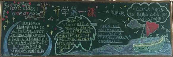 2019年深圳开学第一课黑板报高一年级