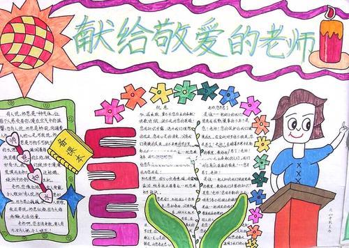 2019年教师节手抄报六年级