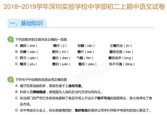 2018-2019学年深圳实验学校初二上期中语文试卷及答案