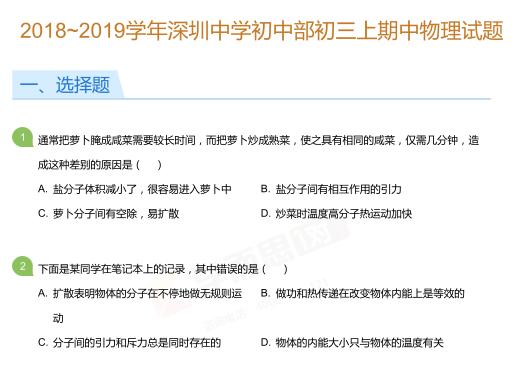 2018-2019学年深圳中学初三上期中物理试卷及答案