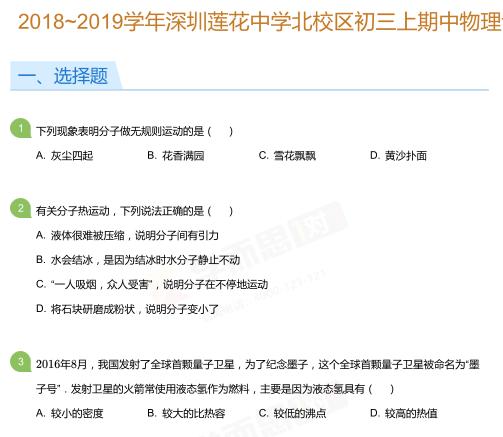 2018-2019学年深圳莲花中学初三上期中物理试卷及答案