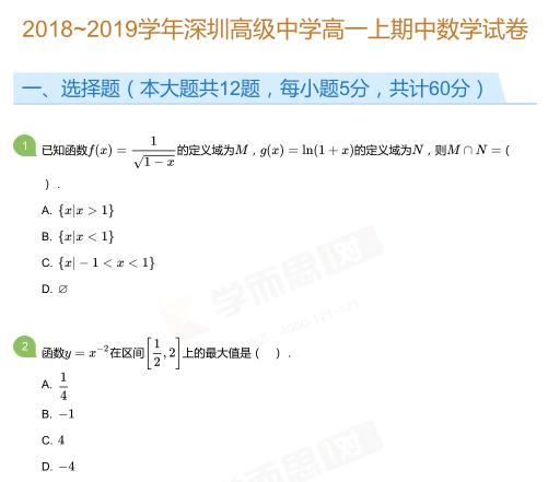2018-2019学年深圳高级中学高一上期中数学试卷及答案
