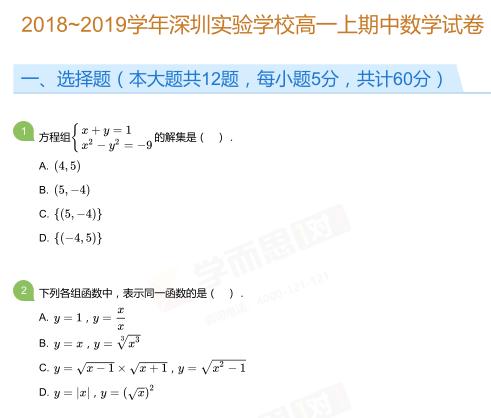 2018-2019学年深圳实验学校高一上期中数学试卷及答案