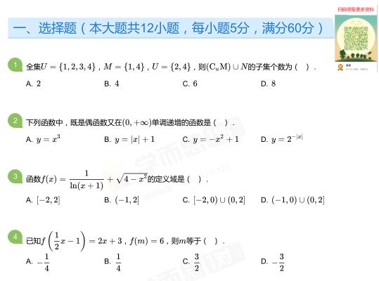 2019年深圳高一上册数学月考试卷及答案(三)