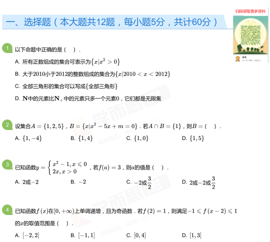 2019年深圳高一上册数学月考试卷及答案(五)