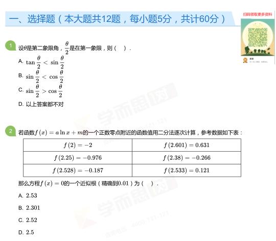 2019年深圳高一上册数学月考试卷及答案(六)