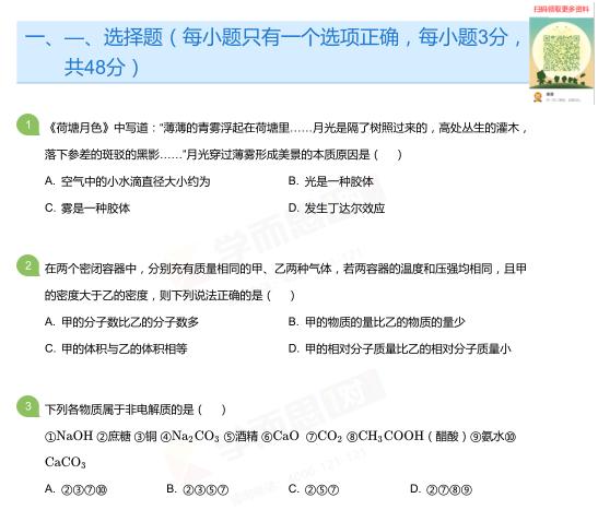 2019年深圳高一上册化学月考试卷及答案(一)