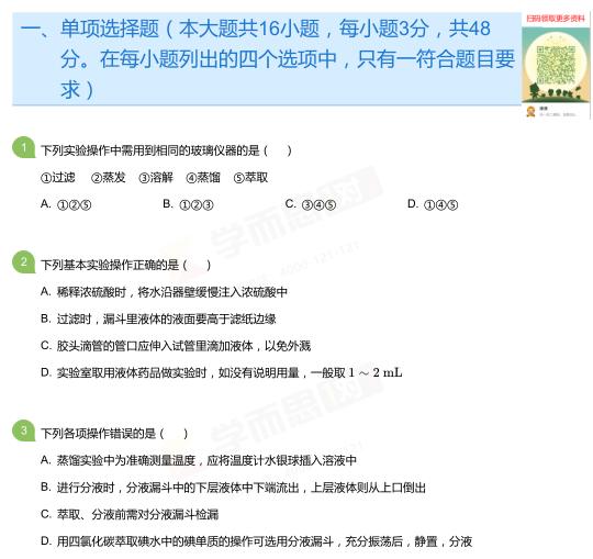 2019年深圳高一上册化学月考试卷及答案(二)