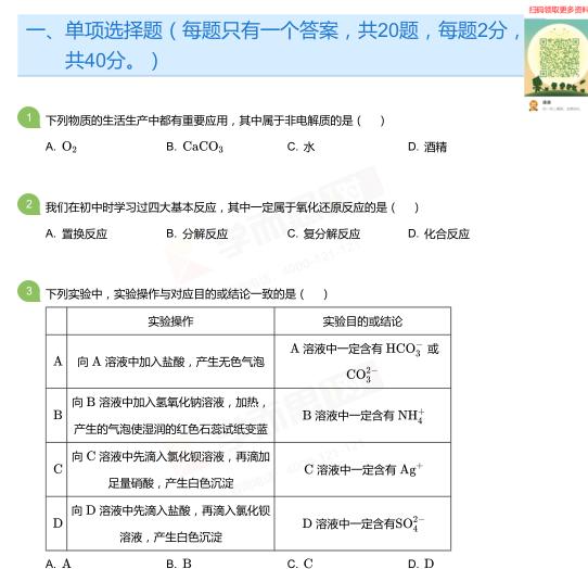 2019年深圳高一上册化学月考试卷及答案(三)
