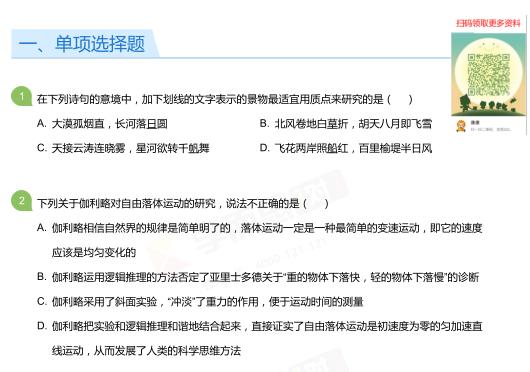 2019年深圳高一上册化物理月考试卷及答案(二)