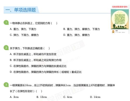 2019年深圳高一上册化物理月考试卷及答案(四)