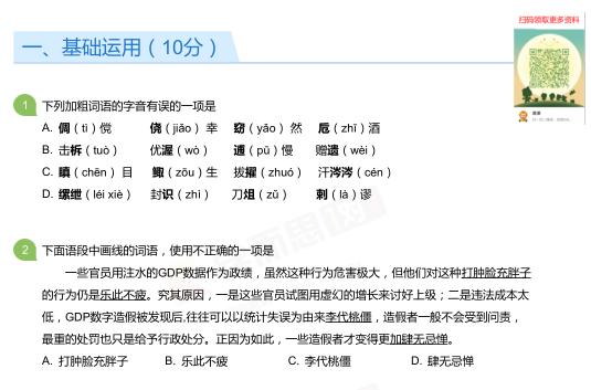 2019年深圳高二上册语文月考试卷及答案(一)