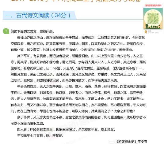 2019年深圳高二上册语文月考试卷及答案(二)