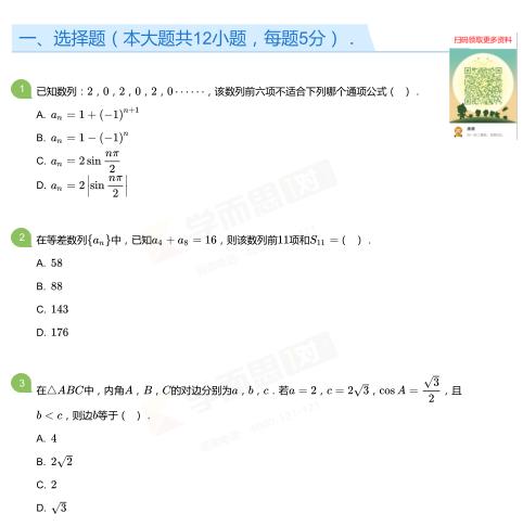 2019年深圳高二上册数学月考试卷及答案(一)