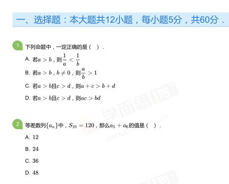 2019年深圳高二上册数学月考试卷及答案(二)