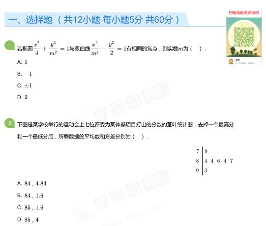 2019年深圳高二上册数学月考试卷及答案(三)
