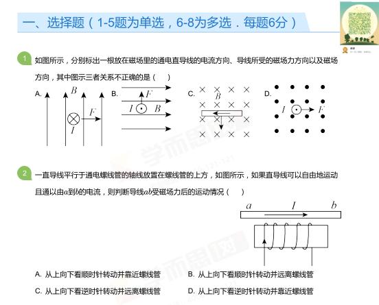 2019年深圳高二上册物理月考试卷及答案(二)