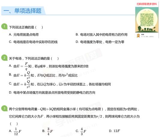 2019年深圳高二上册物理月考试卷及答案(一)