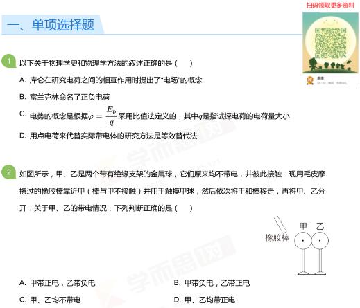 2019年深圳高二上册物理月考试卷及答案(五)
