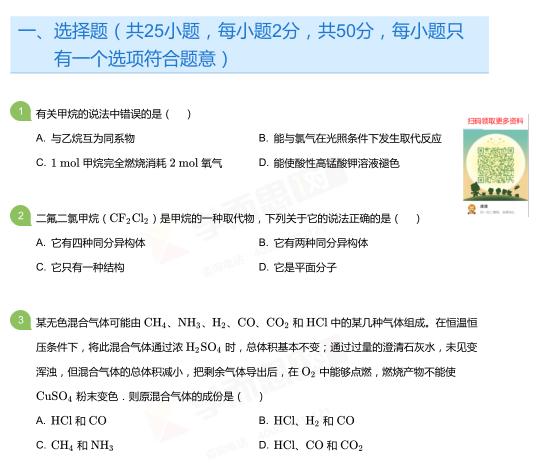 2019年深圳高二上册化学月考试卷及答案(四)