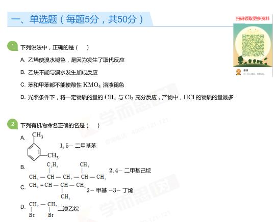 2019年深圳高二上册化学月考试卷及答案(五)