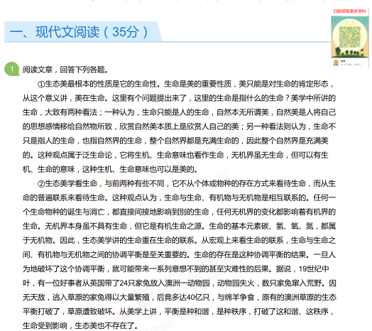 2019年深圳高三上册语文月考试卷及答案(一)