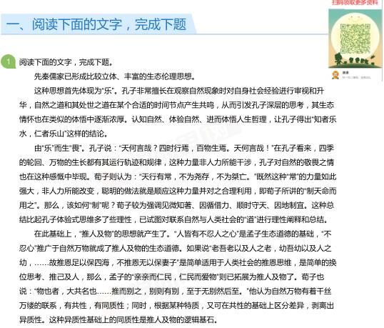 2019年深圳高三上册语文月考试卷及答案(二)
