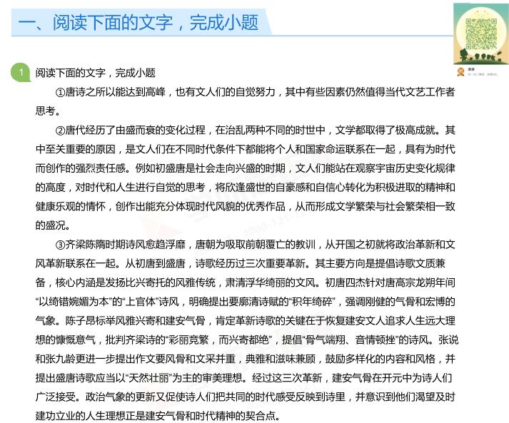 2019年深圳高三上册语文月考试卷及答案(三)