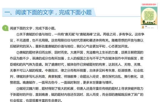 2019年深圳高三上册语文月考试卷及答案(四)