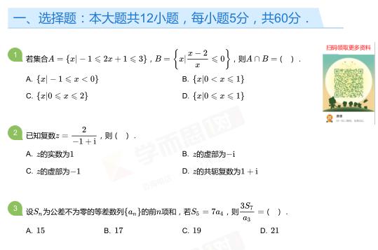 2019年深圳高三上册数学月考试卷及答案(二)