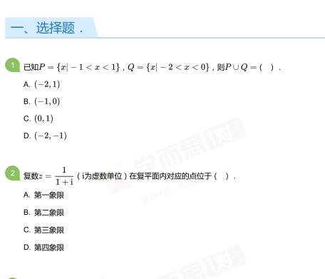 2019年深圳高三上册数学月考试卷及答案(三)