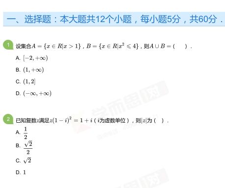 2019年深圳高三上册数学月考试卷及答案(四)