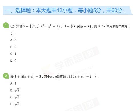 2019年深圳高三上册数学月考试卷及答案(五)