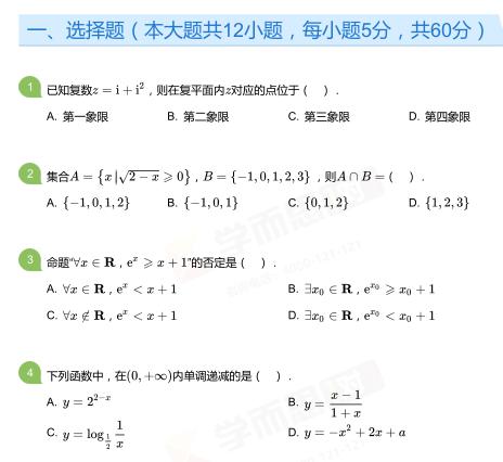 2019年深圳高三上册数学月考试卷及答案(六)