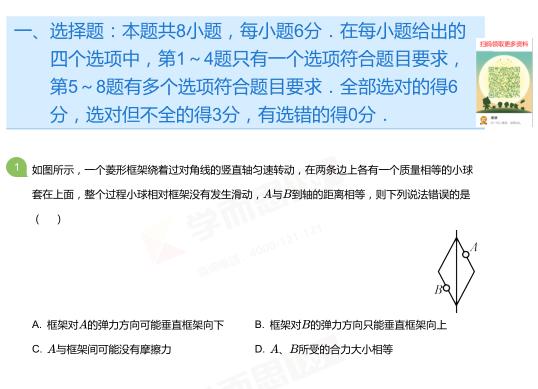 2019年深圳高三上册物理月考试卷及答案(一)