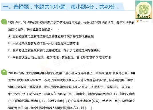 2019年深圳高三上册物理月考试卷及答案(二)