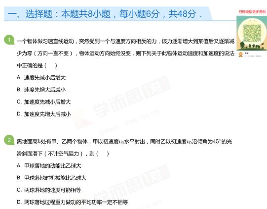 2019年深圳高三上册物理月考试卷及答案(四)