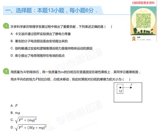2019年深圳高三上册物理月考试卷及答案(五)