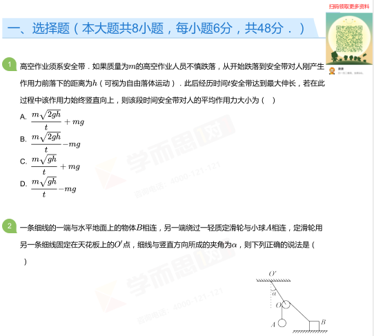 2019年深圳高三上册物理月考试卷及答案(六)