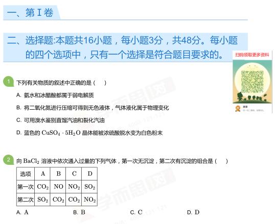 2019年深圳高三上册化学月考试卷及答案(一)