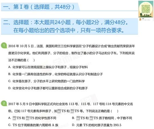 2019年深圳高三上册化学月考试卷及答案(二)
