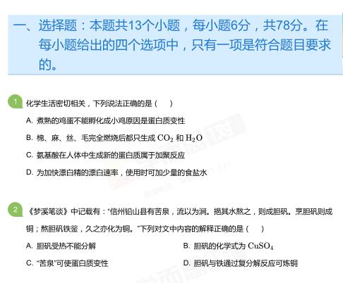 2019年深圳高三上册化学月考试卷及答案(三)