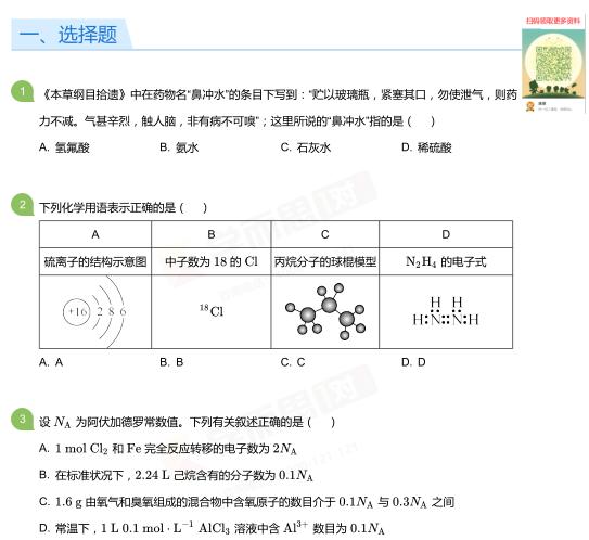 2019年深圳高三上册化学月考试卷及答案(四)